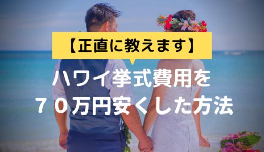 【正直に教えます】ハワイ挙式費用を70万円安くした方法