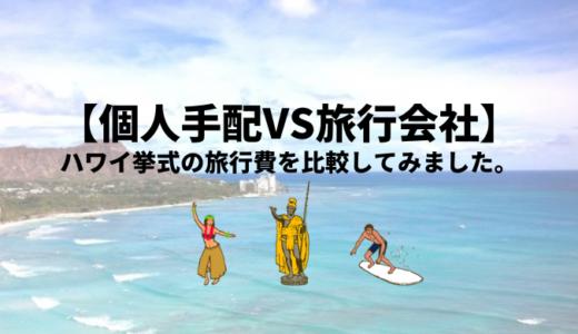 【個人手配vs旅行会社】ハワイ挙式の旅行費を比較してみました。