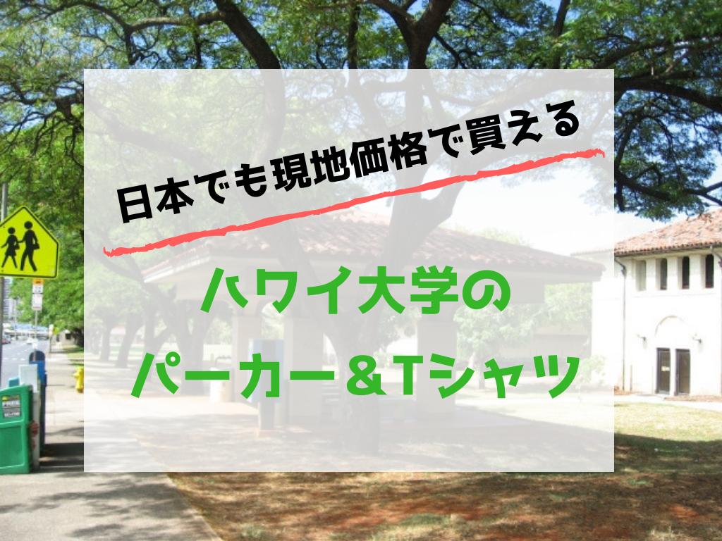 【日本でも現地価格で買える】大人気!ハワイ大学のパーカー&Tシャツ