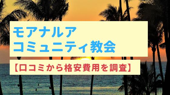モアナルアコミュニティ教会【口コミから格安費用などを調査】