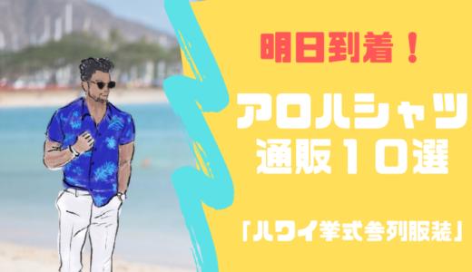 明日到着!安いアロハシャツ通販10選「ハワイ挙式参列服装」