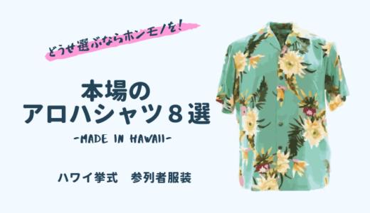 ハワイ挙式参列者の服装【おすすめアロハシャツ8選】