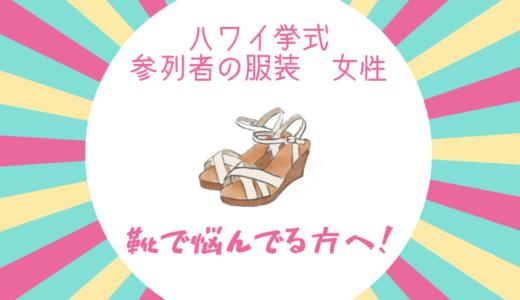 ハワイ挙式参列する女性で靴で悩んでる方へ!サンダル?パンプス?