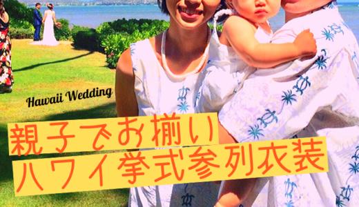 【子供連れ家族にピッタリ】ハワイ挙式参列者のお揃い服装!