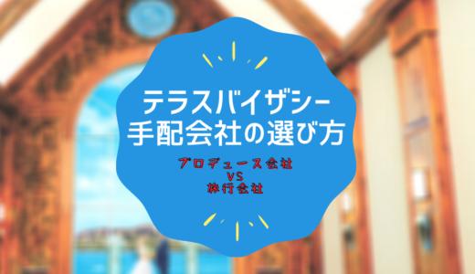 【プロデュース会社vs旅行会社】テラスバイザシー手配会社の選び方