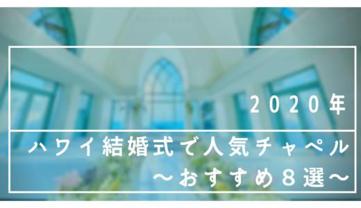 【2020年】ハワイ結婚式で人気チャペル~おすすめ8選~