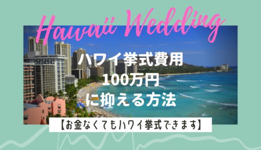 ハワイ挙式費用100万円に抑える方法【お金なくてもハワイ挙式できます】