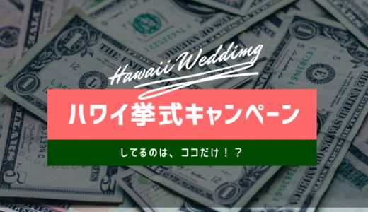 【衝撃】ハワイ挙式キャンペーンしてるのはココだけ!?