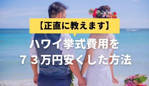 憧れのハワイ挙式で73万円節約した方法