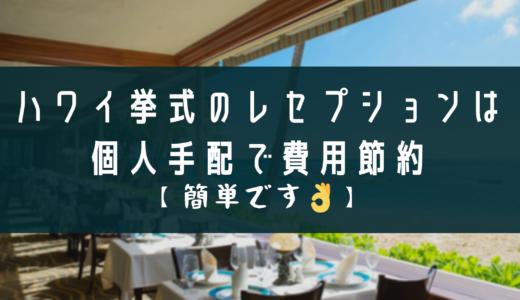 ハワイ挙式のレセプションは個人手配で費用節約【簡単です】