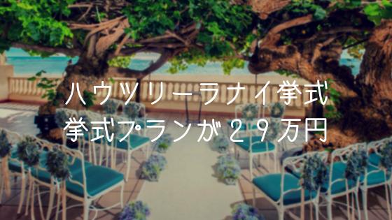 ハウツリーラナイ【挙式プランが激安!】