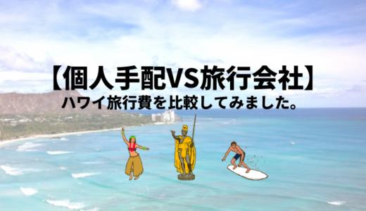 【個人手配vs旅行会社】ハワイハネムーン旅行費を比較してみました。