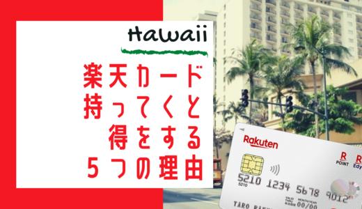 ハワイに楽天カードを持ってくと得をする5つの理由
