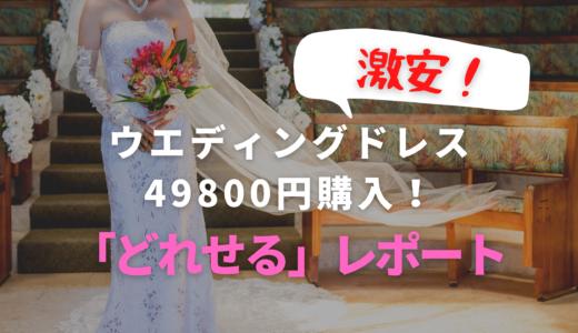 ウエディングドレス49800円購入!激安「どれせる」レポート