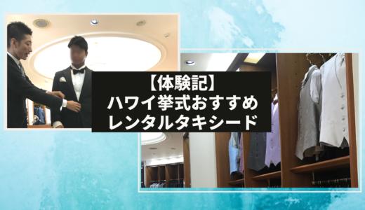 【体験記】ハワイ挙式おすすめレンタルタキシードショップ
