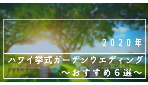 ハワイ挙式ガーデンウエディング【おすすめ6選】割引キャンペーン情報アリ