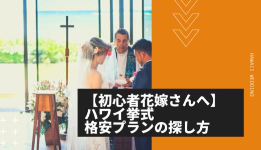 【初心者花嫁さんへ】ハワイ挙式格安プランの探し方と注意点