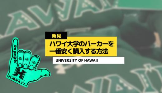 【発見】ハワイ大学パーカーをアマゾン・楽天よりも安く購入する方法!