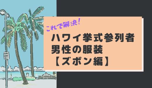 これで解決!ハワイ挙式参列者の男性の服装【ズボン編】