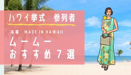 ハワイ挙式参列者の服装【おすすめムームー7選】