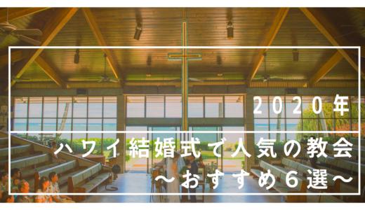 ハワイ挙式で人気の教会【おすすめ6選】割引キャンペーン情報アリ