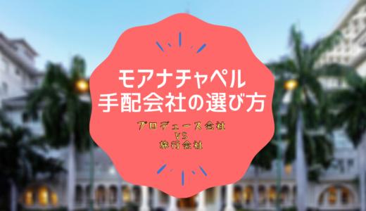 【プロデュース会社vs旅行会社】モアナチャペル手配会社の選び方