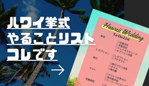 ハワイ挙式まで【やることリスト】コレです!