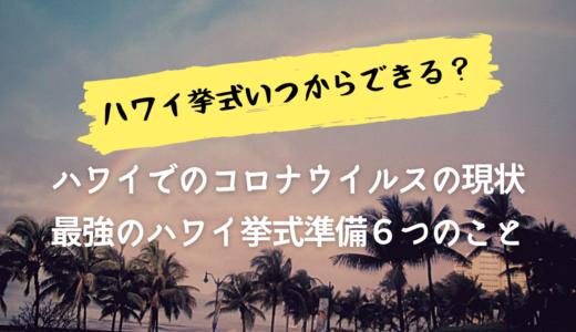 【ハワイ挙式いつからできる?】コロナの現状と今できる挙式準備