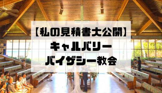 【私の見積書大公開】キャルバリーバイザシー教会
