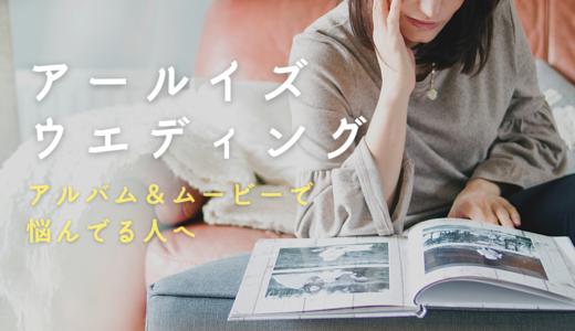 アールイズウエディング【アルバム&ムービー悩んでる人へ】