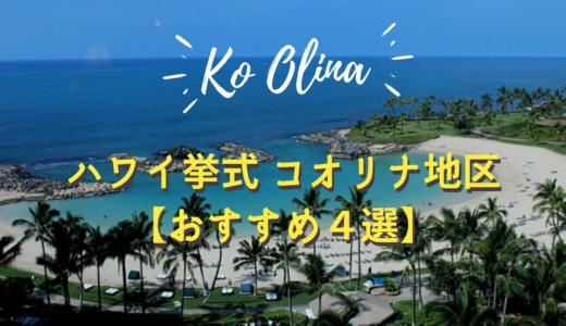 ハワイ挙式コオリナ地区【おすすめ4選】割引キャンペーン情報アリ
