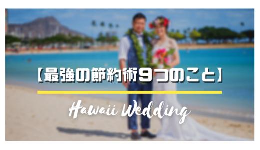 ハワイ挙式【最強の節約術9つのこと】