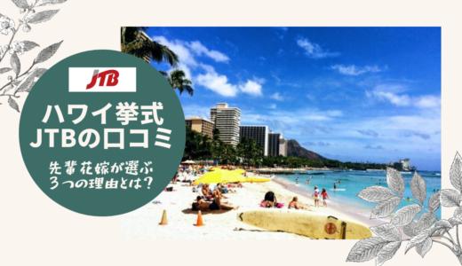 ハワイ挙式JTBの口コミ【先輩花嫁が選ぶ3つの理由とは?】