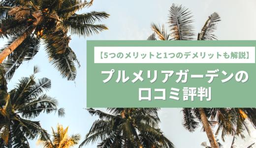 プルメリアガーデンの口コミ評判【5つのメリットと1つのデメリットも解説】