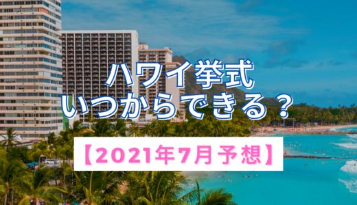 【2021年7月予想】ハワイ挙式いつからできる?コロナの現状と挙式準備