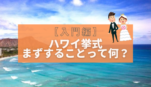【入門編】ハワイ挙式をしたいけど、まずすることって何?