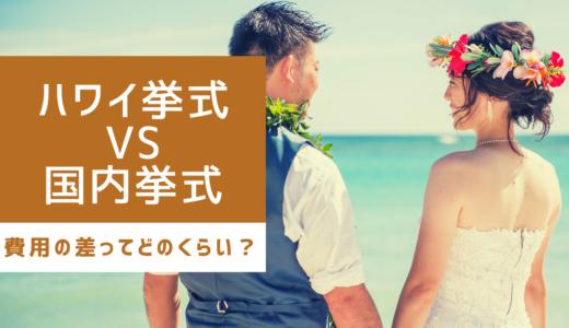 【ハワイ挙式vs国内挙式】費用の差ってどのくらい?