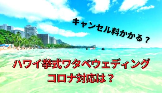 キャンセル料かかる?ハワイ挙式ワタベウェディングのコロナ対応は?