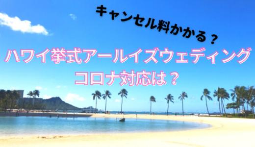 キャンセル料かかる?ハワイ挙式アールイズウェディングのコロナ対応は?