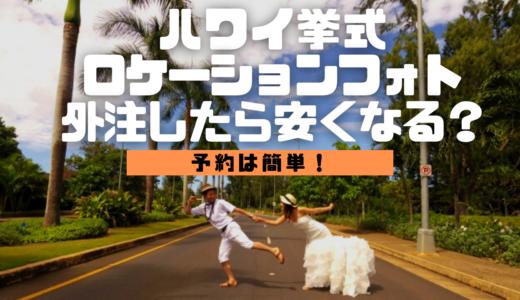 ハワイ挙式ロケーションフォト外注したら安くなる?【予約は簡単】