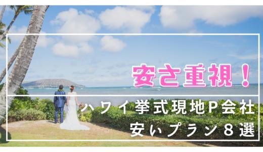 【安さ重視】ハワイ挙式現地P会社の安いプラン8選