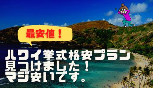 【最安値】ハワイ挙式格安プラン見つけました!マジ安いです。