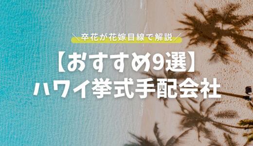 【おすすめ9選】ハワイ挙式手配会社!卒花が花嫁目線で解説します