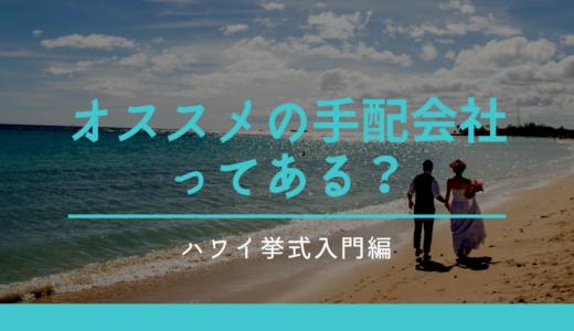 【ハワイ挙式入門】おすすめの手配会社ってある?