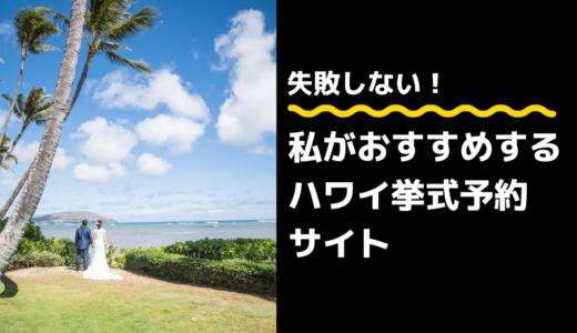 【失敗しない】私がおすすめするハワイ挙式予約サイト
