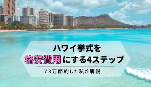 ハワイ挙式を格安費用にする4ステップ【73万節約した私が解説】