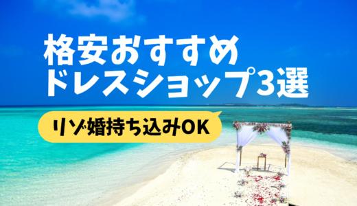 格安おすすめドレスショップ3選【リゾ婚持ち込み】
