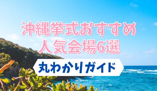 沖縄挙式おすすめ人気会場6選の丸わかりガイド【口コミ・費用も教えます】
