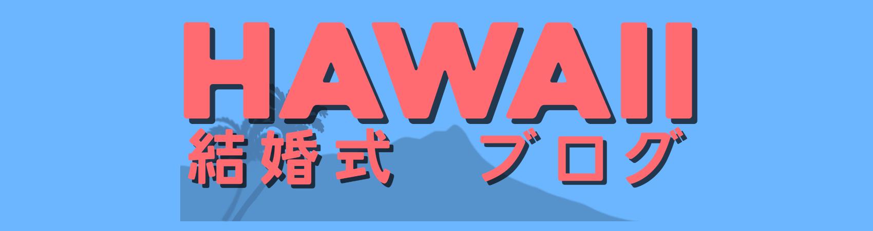 【ハワイ挙式ブログ】格安費用でできるハワイ挙式ガイド